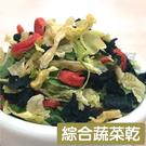 搭嘴好食 即食沖泡乾燥綜合蔬菜120g ...