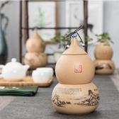 葫蘆茶葉罐陶瓷密封罐 中號普洱茶罐 茶葉包裝罐 一罐雙用