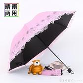 雨傘女摺疊太陽傘蕾絲花邊小清新黑膠防曬防紫外線遮陽傘晴雨兩用 漾美眉韓衣