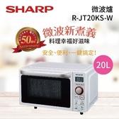 結帳優惠↙ SHARP 夏普 20公升 微波爐 快速加熱 R-JT20KS(W)
