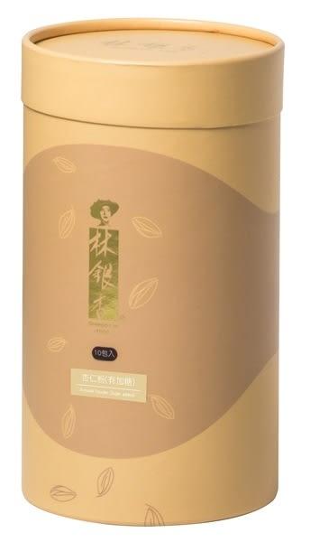 【林銀杏-隨身包系列】經典杏仁粉(甜) 300g  『 每包30g X 10包 』含運價480元
