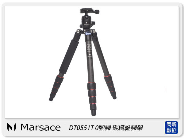 Marsace 瑪瑟士 DT-0551T 0號腳 碳纖維 腳架 含SB-1雲台(DT0551T,公司貨)可反摺,可拆單腳,另有C15i