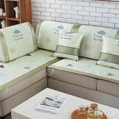 沙發墊 2019夏涼墊長方形簡約沙發墊夏日夏季沙發套涼席皮沙發清涼家新款 df12990【Sweet家居】