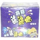 10元霹靂跳腳糖-葡萄/20包/盒【合迷雅好物超級商城】