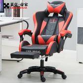 電腦椅家電腦椅家用辦公椅老板椅wcg游戲座椅可躺主播椅子電競椅全館免運下殺75折