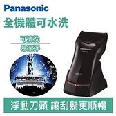 Panasonic 國際牌 ES-RC30 乾濕兩用電鬍刀