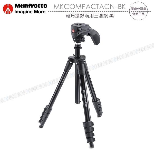 《飛翔3C》Manfrotto 曼富圖 MKCOMPACTACN-BK 輕巧攝錄兩用三腳架 黑〔公司貨〕相機單眼攝影拍照