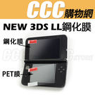 NEW 3DS LL XL專用 鋼化膜 鋼化玻璃膜 new 3DSLL 保護貼 上屏+下屏 貼膜