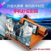 12寸原木質3d手機放大器屏幕高清視頻懶人折疊支架桌面手機放大器CY潮流站