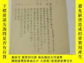 二手書博民逛書店民國27年罕見棉花輸出許可暫行條例 16開4面3119 出版19