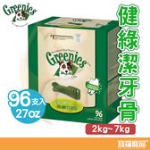 健綠Greenies潔牙骨原味(2-7kg)小型狗專用27oz/寵物耐咬磨牙零食/牙齒保健【寶羅寵品】