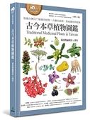古今本草植物圖鑑(收錄台灣227種藥用植物,含藥名辯證、對應藥材與...【城邦讀書花園】