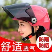 電動車頭盔女夏季防紫外線防曬四季通用 LQ3489『夢幻家居』