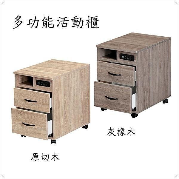 【水晶晶家具/傢俱首選】HT1759-10優仕40×58cm多功能活動櫃~~附插座~~雙色可選