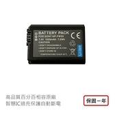 SONY NP-FW50 FW-50 防爆鋰電池 NEX- F3 C3 5N 3N 5R 5T A33 A55 A5000 A5100 A6000 A6500 A6600 A7R