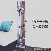 dyson戴森無線吸塵器V6V7V8V10免打孔置物架收納架掛架支架實木NMS 蘿莉小腳ㄚ