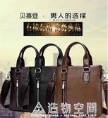 韓版男士手提包豎款商務單肩包皮包休閒斜挎公文包男包包男式挎包 造物空間