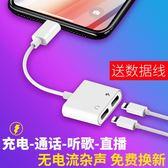 蘋果7耳機轉接頭iphone7plus轉接線8P二合一充電聽歌7p音頻數據X【全館免運八折下殺】