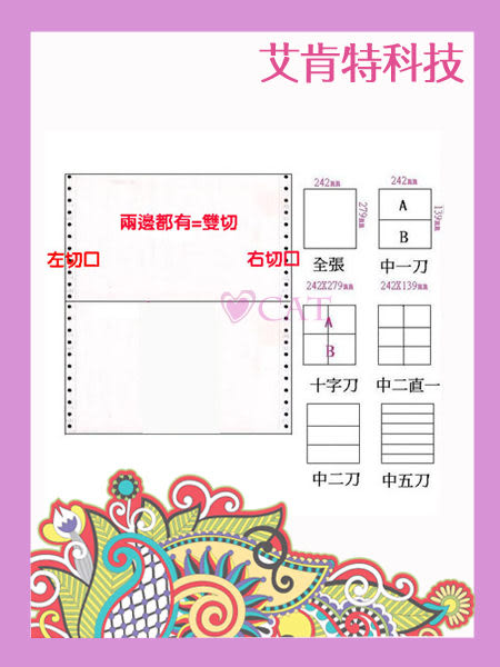 艾肯特科技♥台灣製 (9.5*11*2P)80行 白紅 雙切全頁/中一刀 報表紙 (三箱入) - 台中市