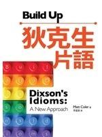 二手書博民逛書店 《Build Up 狄克生片語 ( 25k+2CD )》 R2Y ISBN:9861843442│MattColer