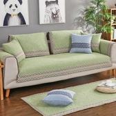 棉麻編織沙發墊四季通用布藝防滑坐墊子簡約現代全包客廳沙發套罩