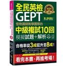 怪物講師教學團隊的GEPT全民英檢中級複試10回模擬試題 解析【2書 附贈口說試