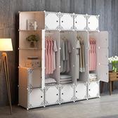 衣柜簡易布衣櫥組裝塑料臥室省空間簡約現代經濟型柜子 QG1237『愛尚生活館』