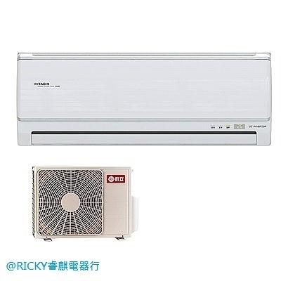 【HITACHI 日立】旗艦系列冷暖變頻分離冷氣RAS-50HK1/RAC-50HK1/RICKY