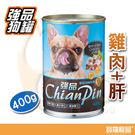 強品Chian Pin 狗罐頭雞肉+肝4...