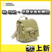 【上新】公司貨 國家地理 National Geographic NG2342 地球探險系列小型單肩背包《免運費》