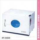 台灣典億 | SY-3560A三打裝殺菌保溫箱[61573]
