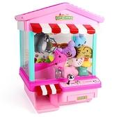 娃娃機夾兒童玩具公仔投幣鬧鐘小型家用游戲機【少女顏究院】