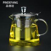品德坊 耐熱玻璃茶壺花茶壺加厚不銹鋼過濾玻璃茶具泡茶壺 莉卡嚴選