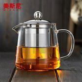 美斯尼 玻璃茶壺耐高溫加厚泡茶壺 不銹鋼過濾耐熱玻璃水壺花茶壺  極客玩家
