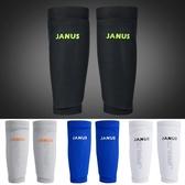 JANUS 專業足球 透氣網孔排汗 雙層小腿插板護腿板襪套 JA810