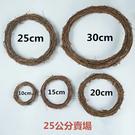 永生花DIY配件材料,藤環聖誕花圈,圓形25公分
