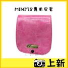 立即出貨 【台南/上新】 MINI7S 專屬 皮套 包包 內附 背帶