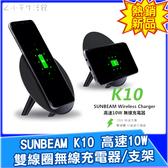 SUNBEAM K10 高速10W 雙線圈無線充電器 支架 i8 ix n8 s8 s9