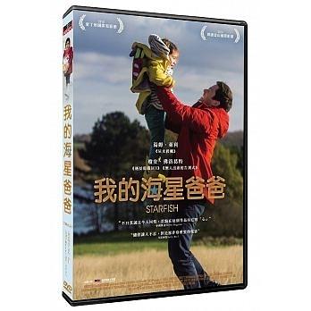 我的海星爸爸 DVD Starfish 免運 (購潮8)