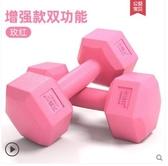 六角啞鈴男士練臂肌家用健身器材5kg10公斤15/20kg包膠啞鈴女一對 後街五號