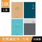 珠友 SS-16001 16K 方格定頁筆記本/記事本/可愛/文青本子(21-24)-24張(1本)