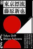 東京漂流(新版)