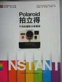 【書寶二手書T3/攝影_MPQ】Polaroid拍立得-不死的攝影分享精神_波南諾