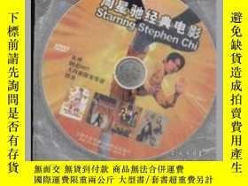 二手書博民逛書店DVD罕見周星馳經典電影 (食神 007 大內密探 濟公)Y33