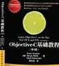 二手書R2YBb 簡體2013年8月一版2刷《Objective-C基礎教程 第