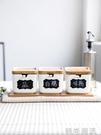 調味罐日式創意陶瓷廚房放鹽糖罐味精調料盒北歐家用帶蓋組合套裝 時尚潮流
