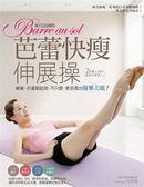 (二手書)芭蕾快瘦伸展操:躺著、趴著都能做,不只瘦、更要瘦出優雅美麗!