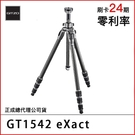 【德寶光學】Gitzo GT1542 e...