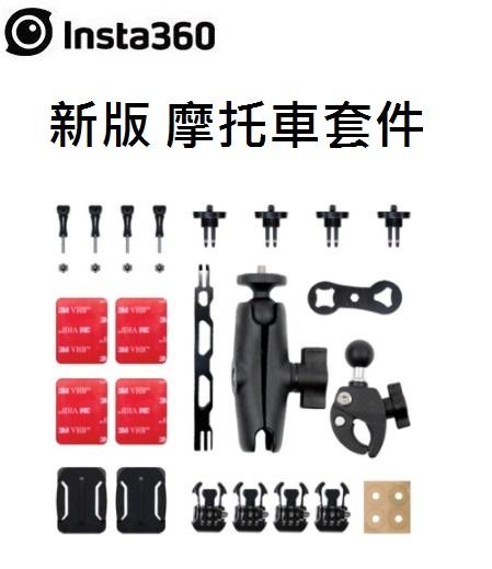 名揚數位 【ONE R、ONE X / X2 適用】INSTA360 新版摩托車套件 可於安全帽 車把/車尾/車前 機車套件