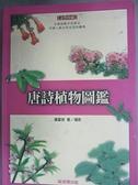 【書寶二手書T5/動植物_GE7】唐詩植物圖鑑_潘富俊
